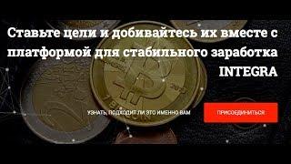 INTEGRA +50 $ БАКСОВ ! ПРОЕКТ ДОСТОЙНЫЙ ВНИМАНИЯ ! ИНВЕСТИЦИИ ! Заработок в Интернете !