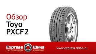 Видеообзор летней шины TOYO PXCF2 от Express-Шины(Купить летнюю шину Yokohama PA02 Parada X по самой низкой цене с доставкой по России и СНГ в Express-Шине можно по ссылке:..., 2015-05-26T12:48:39.000Z)