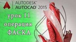 AutoCAD 2015 урок 11 операция ФАСКА