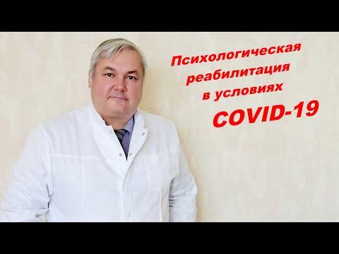 Психологическая реабилитация в условиях COVID-19