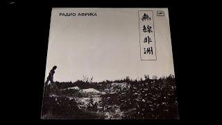Винил. Аквариум - Радио Африка. 1988