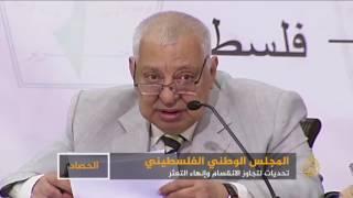 الحصاد- المجلس الوطني الفلسطيني وتحديات تجاوز الانقسام