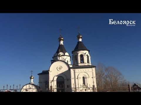 Белоярск Алтайский край