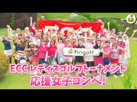 ホールインワン出ました!「ECC レディスゴルフトーナメント応援女子コンペ!」