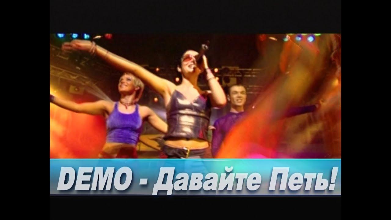 DEMO - ДЕМО – Давайте Петь! 🎼 (High Quality Sound Version ...