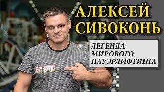 Интервью с легендарным пауэрлифтером Алексеем Сивоконем