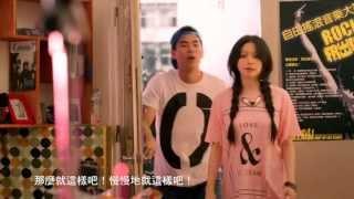 方文山電影「聽見下雨的聲音」抒情搖滾單曲-徐若瑄【來愛我啦 Love Me】完整MV thumbnail