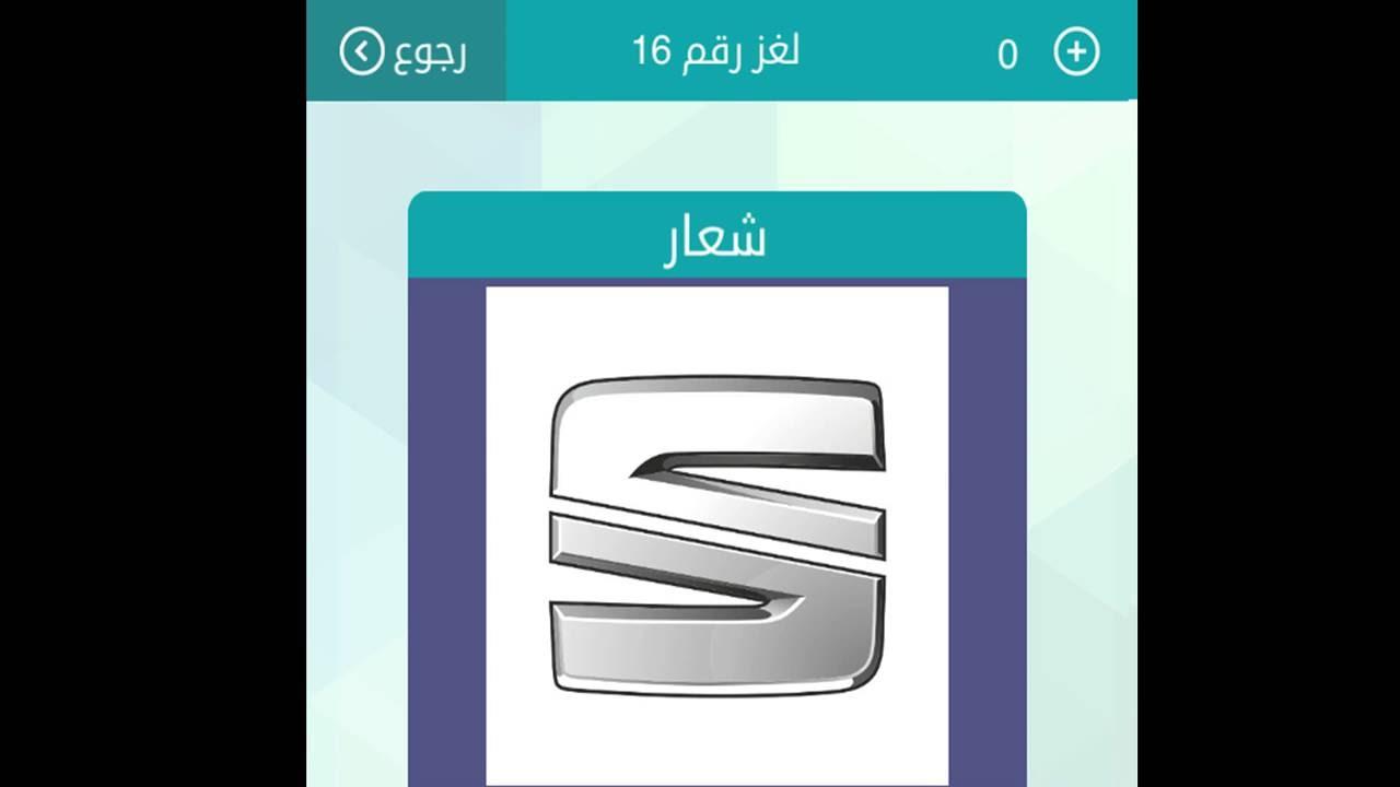 شعار حل وصلة كلمات متقاطعة المجموعة الثانية