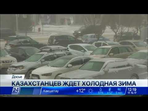 Казахстанцам пообещали раннюю и снежную зиму