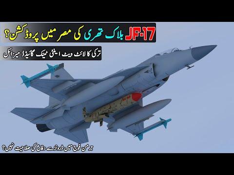 JF17 Block 3 Production in Egypt? | Turkish Lightweight ATGM