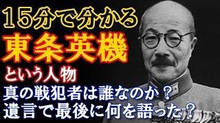 東条英機 遺書 最後に彼は何を語ったのか 戦後70年余りを過ぎた今、彼に対する海外評価の変化とは? thumbnail