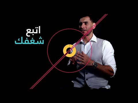 حلقة 12 - اتبع شغفك Episode 12 - Follow your Passion