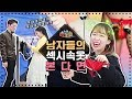 부인 영수증 : 편집장에 뺏긴 순결 예고편 - YouTube