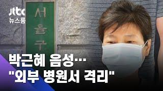 """'확진자 접촉' 박근혜 음성…""""고령 감안해 외부 격리"""" / JTBC 뉴스룸"""
