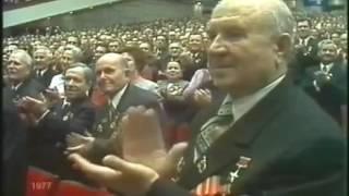Поздравление от Л И Брежнева