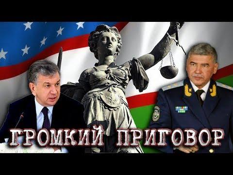 Самый Громкий Приговор в Узбекистане