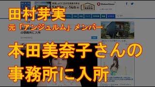 2017/05/01 に公開 □田村芽実:元「アンジュルム」メンバー 本田美奈子...