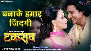 बनके हमरा जिंदगी   Banake Hamar Jindagi   Takrao   Amrish Singh, Sangeeta Tiwari #SuperhitBhojpuri