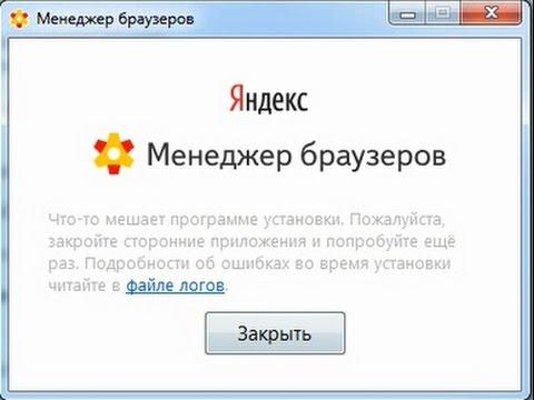 как удалить менеджер браузеров яндекс