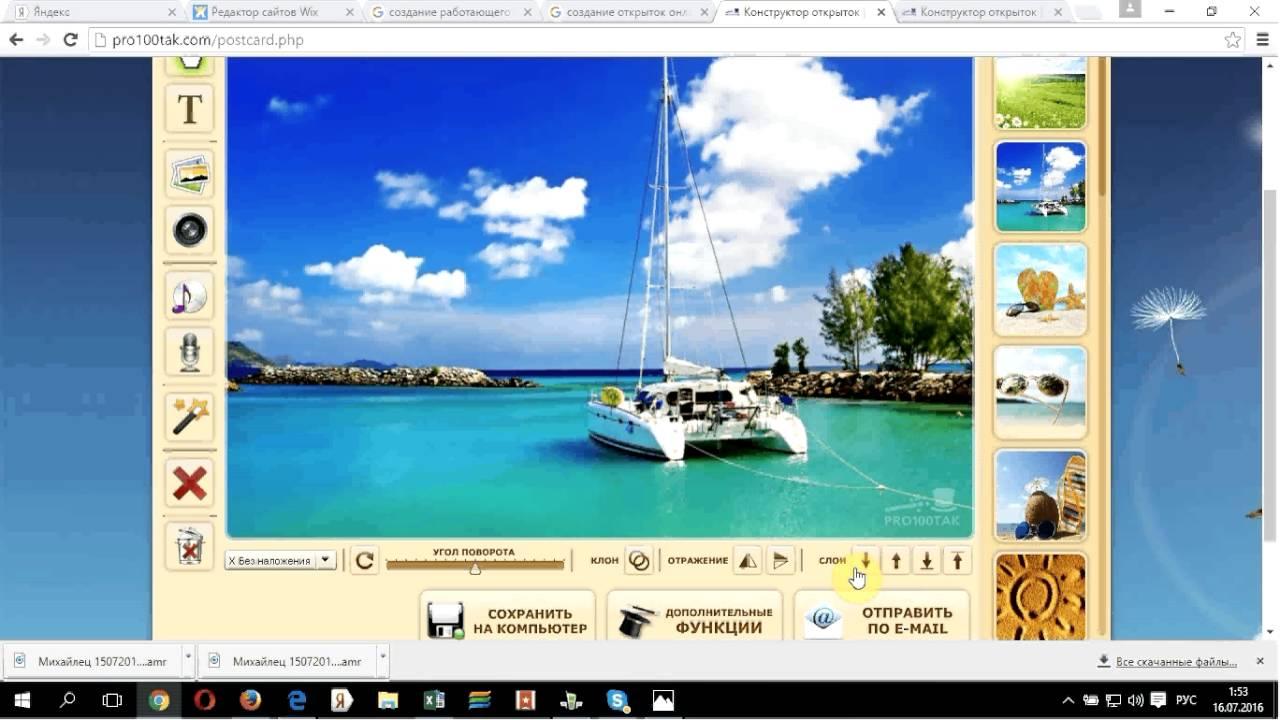 Прикольная, онлайн редактор создать открытку