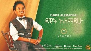 Dawit  Alemayehu - Endayhon እንዳይሆን (Amharic)