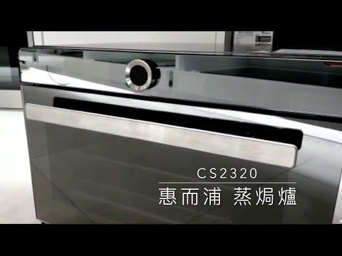 WHIRLPOOL 惠而浦 CS2320 座臺式蒸焗爐 - YouTube