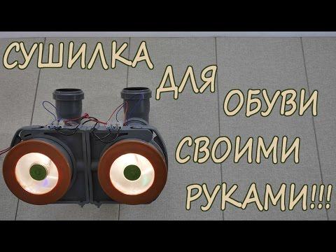 Lekor.ru Сушка для обуви Тимсон с ультрафиолетом противогрибковая .