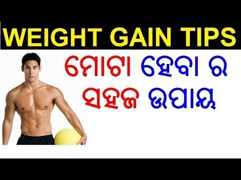 ଓଜନ ବଢେଇବାର ଘରୋଇ ଉପାୟ | Weight Gain Tips In Odia | Mota Hebara Upaya | ODIA HEALTH TIPS