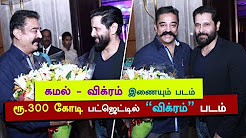 """KAMAL"" Team with Chiyaan VIKRAM : 300 Cross Budget for Vikram Movie"