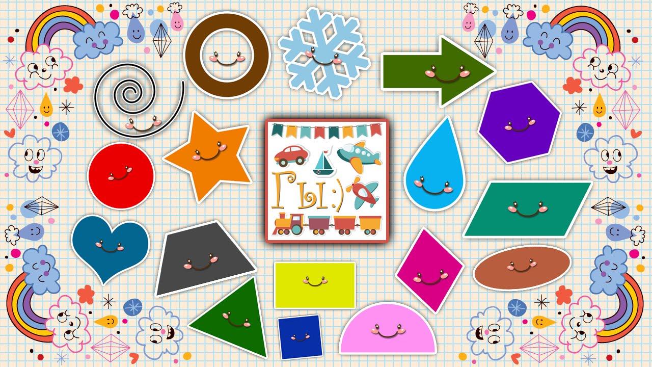 Видео для детей • Учим геометрические фигуры - YouTube