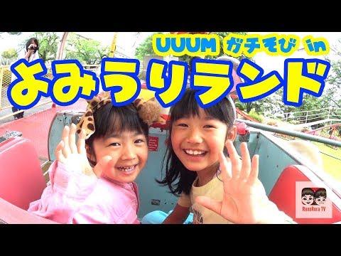 UUUMガチあそび in よみうりランド2018初夏【#935】