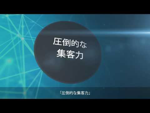 新システム「Mover」の紹介動画公開のお知らせ!