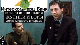 видео вклад в банк тула