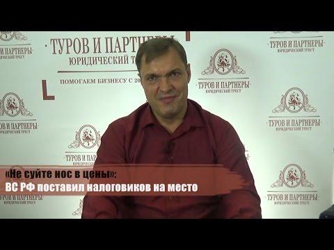 «Не суйте нос в цены»: ВС РФ поставил налоговиков на место