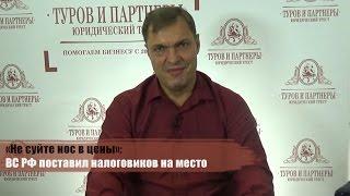 «Не суйте нос в цены»: ВС РФ поставил налоговиков на место(, 2017-03-23T08:39:41.000Z)
