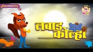 Kids Moral Story Marathi- Labad Kolha by Pari - Stories for kids in Marathi -Marathi stories