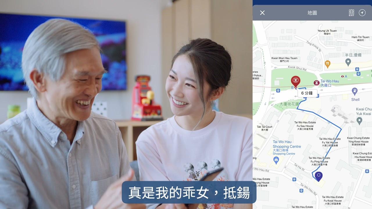 【長者智慧出行】長者用MTR Mobile搭港鐵好處多!