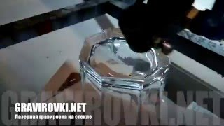 Лазерная гравировка на стакане в Киеве(Лазерную гравировку по стеклу можно заказать на сайте gravirovki.net., 2016-03-21T10:12:34.000Z)