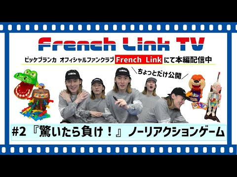 ビッケブランカ / 『ノーリアクションゲーム』に挑戦!【French Link TV #2】