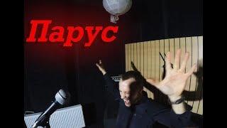 Парус (Cover Высоцкий/Leps)