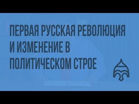 Первая Русская революция и изменение в политическом строе. Видеоурок по истории России 11 класс
