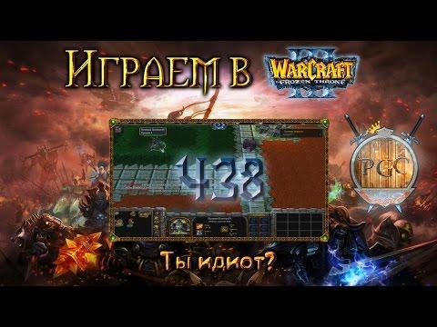 видео: #438 Паша превратился в ИДИОТА! [Ты идиот? 1 уровень] - Играем в warcraft 3