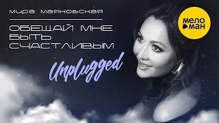 Смотреть клип Мира Маяковская - Обещай Мне Быть Счастливым