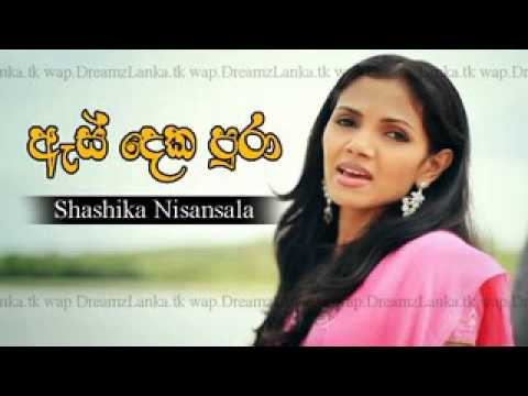 Es deka Pura - Shashika Nisansala New Release