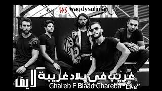 Cairokee غريب فى بلاد غريبة لايف _Ghareb F Blaad Ghareba Live