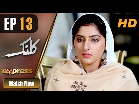 Kalank - Episode 13 - Express Entertainment Dramas