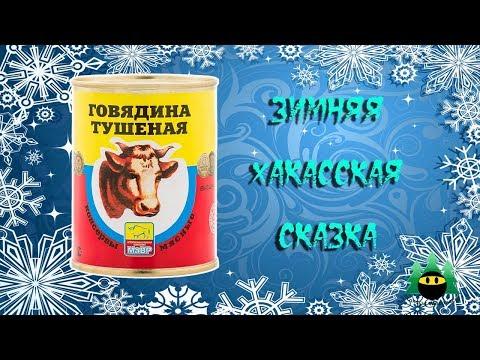 Зимняя Хакасская сказка о тушенковарении | Winter, Khakas Tale Of Canned Food
