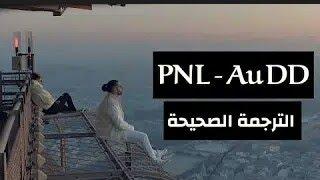PNL - Au DD [Clip officiel ] مترجمة الى  العربية