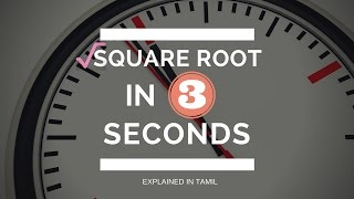 square root in 3 seconds tamil