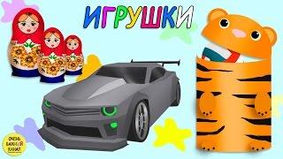 Развивающий мультфильм игрушки для самых маленьких. Развивающие мультики для детей